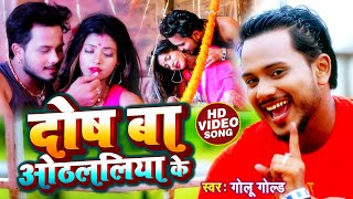 #Video    #Golu Gold    दोष बा ओठललिया के    Dosh Ba Othlaliya Ke    New Bhojpuri Superhit Song 2021