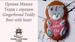 Пряник Мишка Тедди с сердцем / How to decorate Gingerbread Teddy Bear with heart
