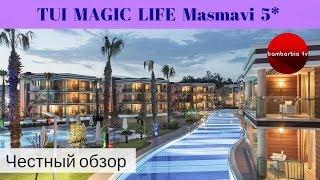 Честные обзоры отелей Турции: TUI MAGIC LIFE Masmavi 5* (Белек)