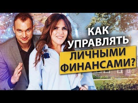 Как управлять личными финансами? Максим Темченко о том, как управлять личными финансами.