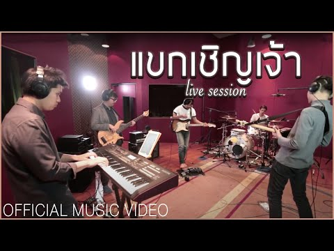 Asia 7 - แขกเชิญเจ้า | Khak Chern Jao「Live Session」