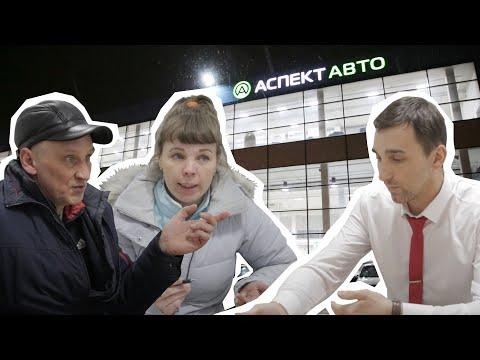 В автосалоне «АспектАвто» в Челябинске вынуждают клиентов покупать машины на 200 т.р. дороже | 74.RU