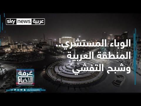 غرفة الأخبار| الوباء المستشري.. المنطقة العربية وشبح التفشي  - نشر قبل 5 ساعة