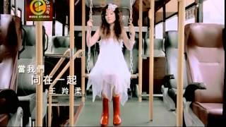 王羚柔-當我們同在一起 (官方MV)