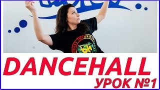 Как танцевать Dancehall Видеоурок № 1 | Inside Dance Studio | Смоленск