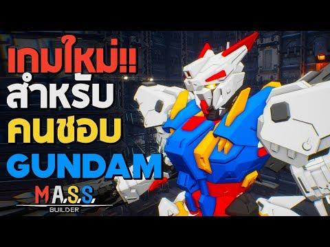 เกมใหม่!! สำหรับแฟน Gundam - M.A.S.S. Builder