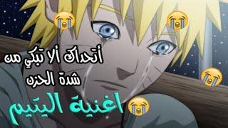 اغنية راب حزينة عن ماضي ناروتو (دموع اليتيم) اتحداك الا تبكي