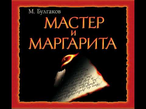 Михаил Булгаков – Мастер и Маргарита. [Аудиокнига]