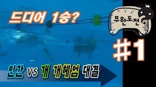 무모한 도전 5회 #1 ★무한도전 1기★ infinite challenge ep.5