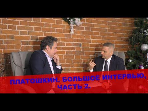 Платошкин об олигархах Путина и малом бизнесе при новом социализме.