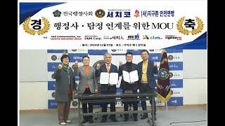 [행정사랑] 전국행정사회, 서치코와 행정사-탐정업무 연…