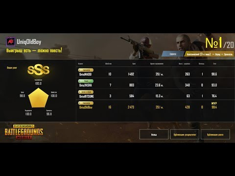PUBG Mobile Team Unique CREW CHELLENGE От Лица Команды