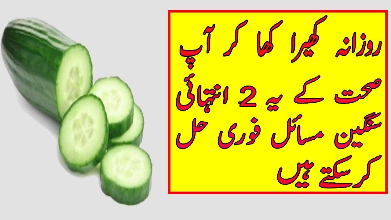 benefits of cucumber in urdu|hindi || kheere ke faide in