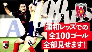 浦和レッズ在籍100ゴール達成!興梠選手の浦和レッズでの全100ゴールを紹介。