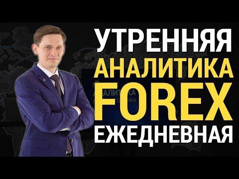Утренний обзор валютного рынка от Максима Кисмет от 19.07.2017   Forex   STForex
