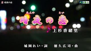 《新曲》上杉香緒里【暗夜の恋】カラオケ