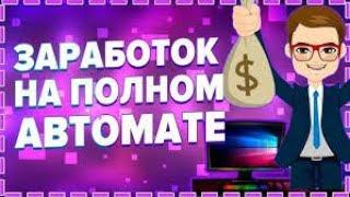 Tamodo заработок 20 долларов день / tamodo вывод денег / ЗАРАБОТОК БЕЗ ВЛОЖЕНИЙ 2020