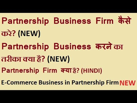 How to start partnership business (New) | What is partnership firm in hindi |