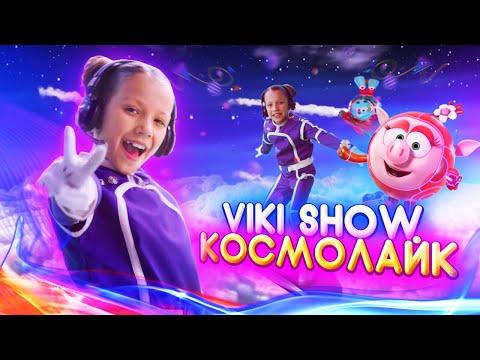 ПРЕМЬЕРА КЛИПА VIKI SHOW - КосмоЛайк Смешарики 3+ /// Вики Шоу