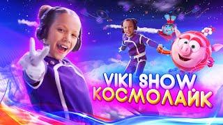 ПРЕМЬЕРА КЛИПА VIKI SHOW - КосмоЛайк Смешарики 3+ / Вики Шоу