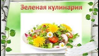 "Вебинар ""Зеленая кулинария"""