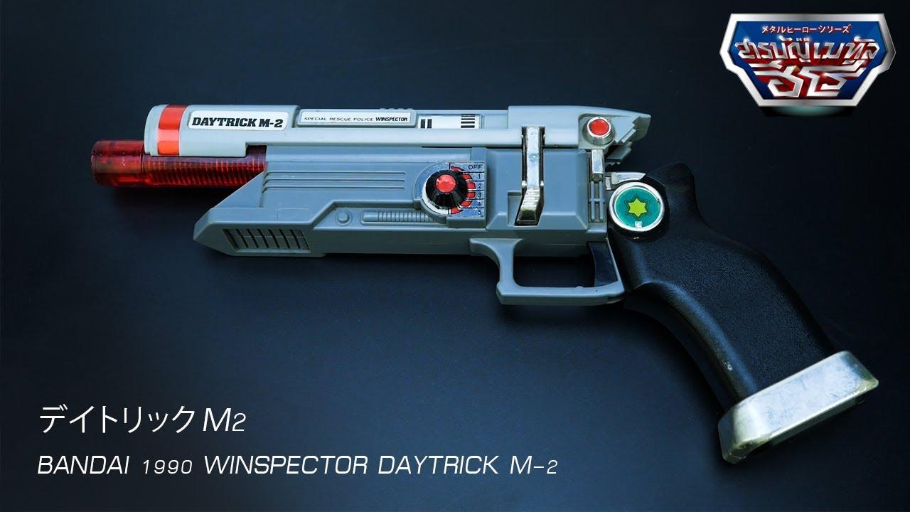 สารบัญเมทัลฮีโร่ :  ปืนตำรวจ 1990 Bandai Winspector Daytrick M-2