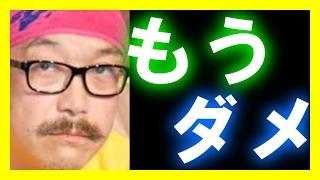 """ビッグダディ""""こと 林下清志氏(51)が26日深夜、 テレビ東京系 『じっ..."""