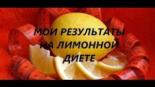 Мои итоги по 2 недельной лимонной диете