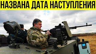 НАЗВАНА ДАТА: Когда Киев начнет наступление на Донбасс - Последние новости Украины сегодня