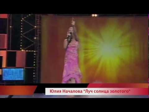 Клип Юлия Началова - Луч солнца золотого