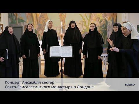 Концерт Ансамбля сестер Свято-Елисаветинского монастыря в Лондоне