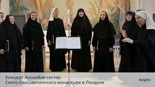 Концерт Ансамбля сестер Свято Елисаветинского монастыря в Лондоне