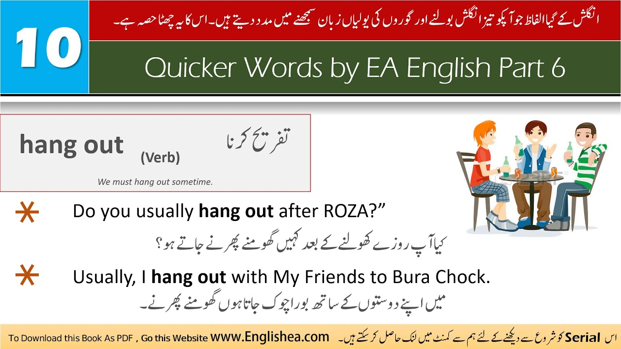 hang Out Meaning in Urdu Hindi Definition Pronounce Pronunciation of -  Picture Dictionary