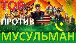 Расшифровка фильма Тор Рагнарёк. Правдозор