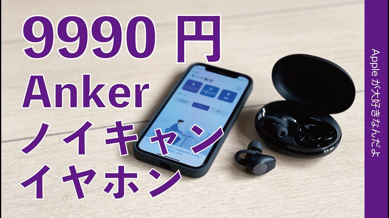新製品!Ankerの9990円ノイキャンイヤホンをiPhoneで試す・コスパが良い分離型ワイヤレス!Soundcore LIFE A2 NC