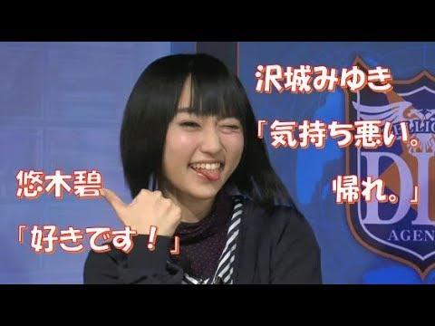 【声優】悠木碧「好きです!」沢城みゆき「気持ち悪い。帰れ。」←まんざらでもない様子www