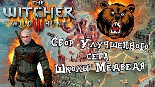 The Witcher 3 - Сбор Улучшенного сета Школы Медведя