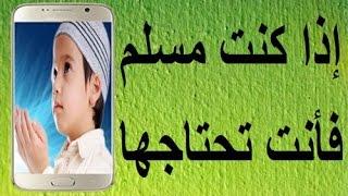 Athan Pro و Coran Pro أفضل و أقوى التطبيقات الإسلامية للأندرويد و الآيفون بميزات إستثنائية