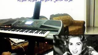 """يانا يانا /عزف اورج للمطربة صباح خاص لاخوكم """"سويد سويد"""""""