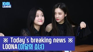 (ENG SUB) LOONA(이달의 소녀), ※ Today's breaking news ※ - (5/7) [IDOL LEAGUE]