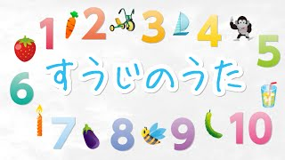 Numbers Song すうじのうた【Learn Japanese】 ↓チャンネル登録はこちら...