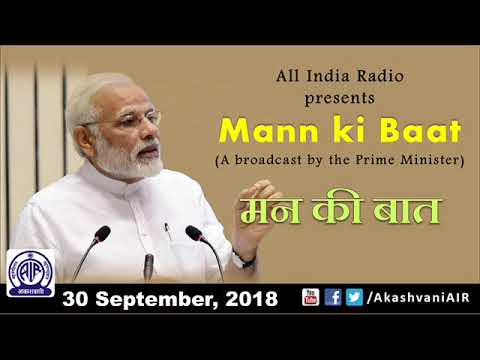 Mann Ki Baat-30 September 2018 : PM Shri Narendra Modi shares his thoughts with the nation.