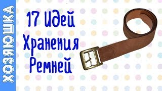 Как хранить Ремни? 17 Способов Хранения Ремней от ХОЗЯЮШКИ