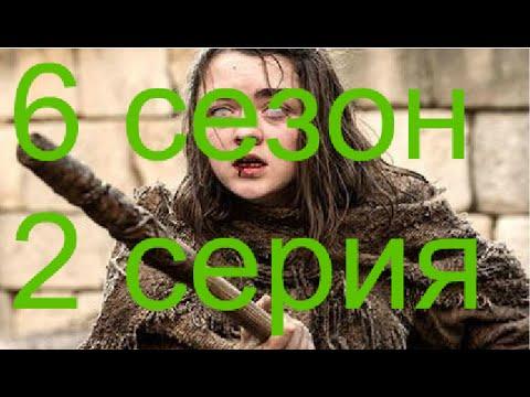Игра престолов 6 сезон 2 серия сокращенная