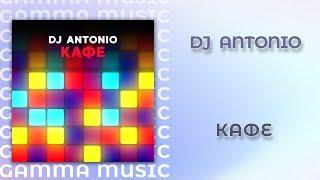 DJ Antonio - Кафе (ПРЕМЬЕРА 2020)