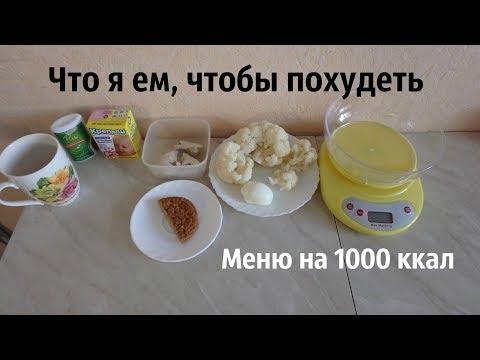 Меню на 1000 ккал! Мой рацион на день! Как считать калории