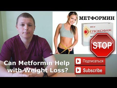 МЕТФОРМИН ДЛЯ ПОХУДЕНИЯ | ОПАСНО | Metformin and Weight Loss | глибенкламид | метформин_500 | инструкция | метформин | гликлазид | диабетон | глюкофаж | манинил | hydrochloride | сиофор
