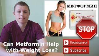 МЕТФОРМИН ДЛЯ ПОХУДЕНИЯ | ОПАСНО | Metformin and Weight Loss