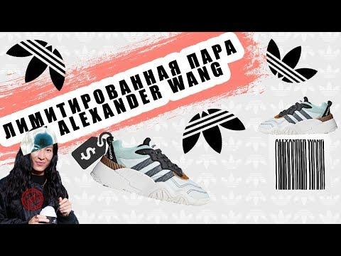 size 40 a304d 15a50 ОБЗОР НА ЛИМИТИРОВАННУЮ ПАРУ Adidas by ALEXANDER WANG  ADIDAS x ALEXANDER  WANG TURNOUT TRAINER