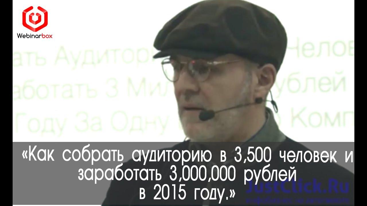 как заработать 3000000 рублей за год